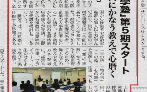 燃料油脂新聞「『心學塾』第5期スタート 時代にかなう教えで心磨く」 2019.12.04