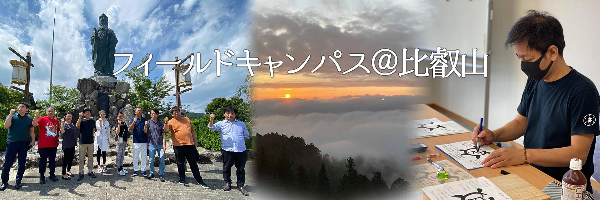 フィールドキャンパス@比叡山